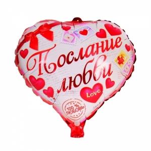 """Шар фольгированный """"Послание любви"""" 48 см. С гелием"""