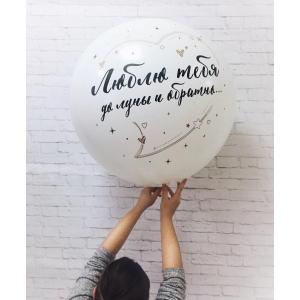 """Шар гелиевый """"Люблю тебя до луны и обратно"""", 91 см(36"""")"""
