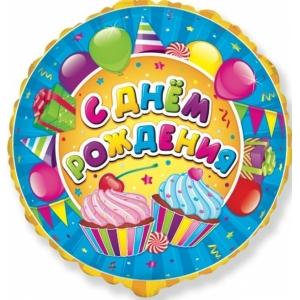 """Шар фольгированный """"С днём рождения. Пирожные"""" 48 см. С гелием"""