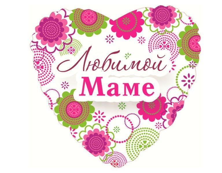 Для мамы картинки с надписями