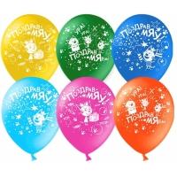 """Шар гелиевый """"С днём рождения. Поздравмяу"""" 5 ст. 30 см."""