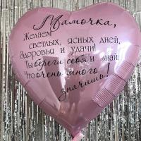 """Шар фольгированный сердце """"Мамочке"""" 78 см. С гелием"""