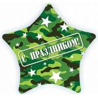 """Шар фольгированный """"Звезда. С праздником"""" 48 см. С гелием"""