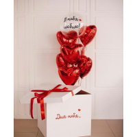 """Коробка с шарами """"Я тебя люблю"""""""