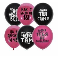 """Шар пастель гелиевый """"Оскорбительные для девушки"""" 2 ст. 12""""(30 см)"""