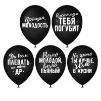 """Шар гелиевый """"Оскорбительный №5"""" 2 ст"""