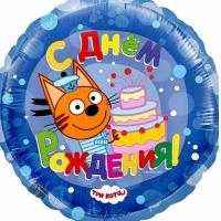 """Шар фольгированный """"С днём рождения. Три кота. Кот с тортом"""" 48 см. С гелием"""