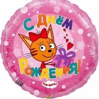 """Шар фольгированный """"С днём рождения. Три кота. Розовый"""" 48 см. С гелием"""