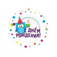 """Шар фольгированный """"Happy Birthday. Сова"""" 48 см. С гелием"""