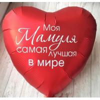 """Шар фольгированный сердце """"Для мамы"""" 48 см. С гелием"""
