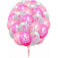 """Облако из шаров """"С рождением девочки"""". 30 см. 20 шт."""
